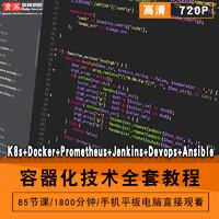 k8s kubernetes視頻教程 docker jenkins DevOps 云計算 在線課程