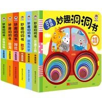 《妙趣洞洞書》全6冊 中英雙語
