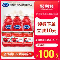 美國進口優鮮沛OceanSpray蔓越莓汁蔓越莓果汁飲料水飲1.5L*3補VC *2件