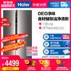 Haier/海爾 BCD-600WDEA 雙開對開門變頻風冷家用無霜節能電冰箱