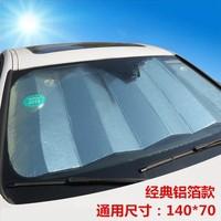 FULOWAY/弗維 汽車防曬遮陽擋 前擋
