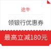 途牛自駕游領光大/廣發/華夏/江蘇銀行優惠券