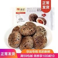 北記 蘑菇包 兒童營養早餐 包子 早茶點心 叉燒包  速食 創意早餐 面點 400g 10只 燒肉蘑菇包 *5件