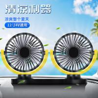 博爾改 車載風扇 12V24V通用大風力制冷車內專用汽車電風扇汽車用品USB供電 雙頭風扇