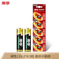 南孚(NANFU)27A12V電池5粒裝 適用于門禁/門鈴/遙控器/車輛防盜器/電動卷簾門等