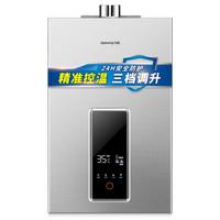 Joyoung 九陽 JSQ27-14D01E 14L 燃氣熱水器 天然氣 *2件