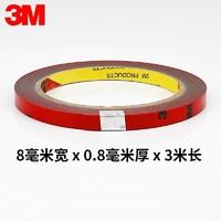 3M 強力無痕雙面膠 0.8*5mm*3米