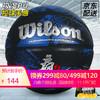 威爾勝(Wilson)籃球PU校園水泥地吸濕耐磨學生室內室外7號訓練比賽用球 WB195-瘋狂三月-吸濕PU