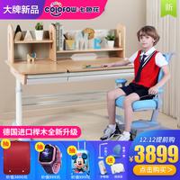 COLOFOW/七色花 學習桌套裝 德國進口AA櫸木C360 全實木可升降兒童書桌1.2m 學習桌 5腳扶手椅藍色