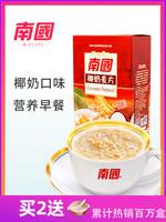 南國椰奶燕麥片早餐速食牛奶沖飲即食學生營養小袋裝代餐懶人食品