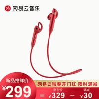 預售,網易云音樂藍牙耳機 無線運動耳機頸掛式降噪入耳脖掛式耳塞跑步立體聲5.0