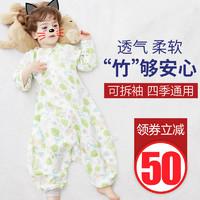 家有萌寶 背心式嬰兒紗布分腿睡袋