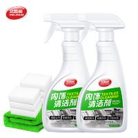 汽車內飾清洗劑免洗室內頂棚織物座椅神器車內用品強力去污清潔劑 *2件