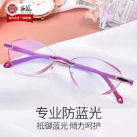 無框老花鏡防藍光眼鏡