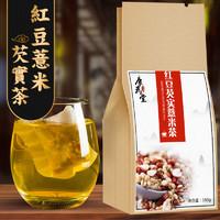 買一送一紅豆薏米茶去濕養生茶組合