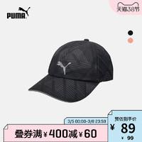 PUMA/彪馬  新款印花棒球帽 RUNNING 052911