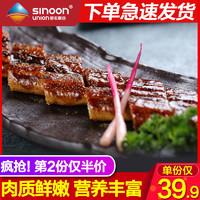 日式深海鰻魚300g蒲燒壽司食材冷凍材料燒烤網紅新鮮海鮮料理 *4件