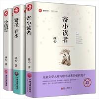冰心兒童文學 《繁星春水》《小桔燈》《寄小讀者》全套3冊