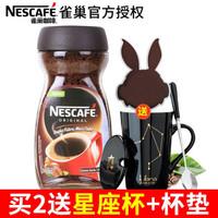 巴西進口 雀巢咖啡(Nestle)醇品速溶純黑咖啡粉200g