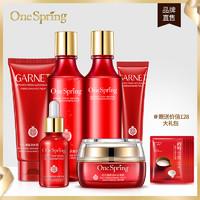 ONE SPRING 紅石榴六件套裝秋冬補水護膚品全套化妝品正品女學生