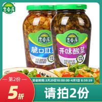 吉香居泡菜開味酸菜426g*1+脆口豇豆426g*1下飯菜拌面酸菜佐餐 *2件