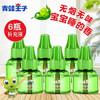 青蛙王子嬰兒電蚊香液6瓶補充裝寶寶驅蚊液  無香型 蚊香液6瓶裝