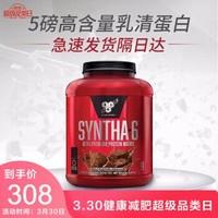 BSN 乳清蛋白粉 健身增肌粉 6重矩陣進口蛋白粉健身氨基酸緩釋蛋白質粉 美國 巧克力味5磅(新包裝)