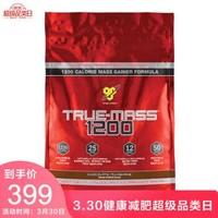 BSN 增重粉10.38磅袋裝美國進口 巧克力味