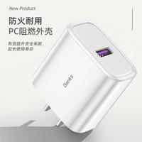 Benks QC3.0 18W 超級快充頭 *2件