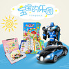 諾巴曼 兒童早教益智遙控車玩具智力磁力書 *3件