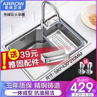 箭牌 廚房304不銹鋼水槽 單槽套餐 一體成型加厚拉絲 洗菜盆洗碗池 水池 *3件