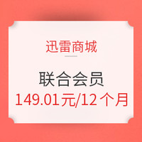 促销活动: 迅雷白金会员+京东PLUS会员12个月