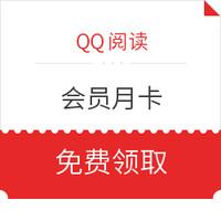 优惠券码:QQ阅读 阅读是一生的财富 会员月卡