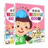 《米拉朵 兒童智力測試600題》 5-6歲 全2冊