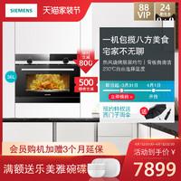 SIEMENS 西門子 CP565AGS0W 嵌入式微蒸烤一體機 36L