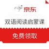 京東PLUS會員、優惠券碼 : 雙語閱讀啟蒙課(附贈經典英文繪本音頻)