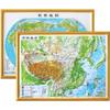 中國世界地形圖 16開2張 三維凹凸立體地圖 學習地形直觀清晰