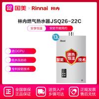 【國美正品】林內燃氣熱水器13升恒溫強排式CO超標防止JSQ26-22C
