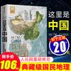 薇婭viya直播間推薦 這里是中國 中信正版現貨典藏版 星球研究所國民地理書 人文地理百科圖書 365張代表性攝影作品中國地理科普書