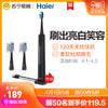 海爾電動牙刷HB551-06璀璨黑