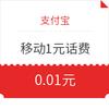 移動端 : 支付寶 X 中國移動 1元話費紅包