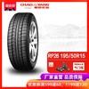 朝陽輪胎 195/50R15乘用車舒適型汽車轎車胎RP26靜音舒適穩行安裝