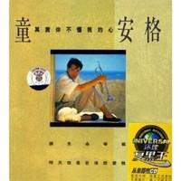 《黑膠王童安格:其實你不懂我的心》(CD)