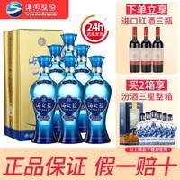 洋河藍色經典 海之藍濃香型綿柔白酒42度480ml*6瓶  箱裝