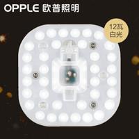OPPLE/歐普照明 LED燈板 歐普照明 12W *5件
