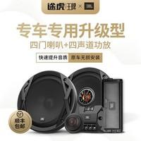 途虎王牌|JBL 汽車音響改裝 JT100 6.5英寸高低音 同軸四門喇叭 手套箱車載四聲道功放套裝