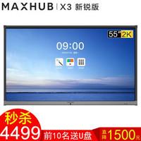 MAXHUB X3新銳版 EC55CA 智能會議平板 55英寸