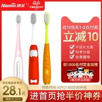 納美從0到1兒童納米抗菌*牙刷3-12歲嬰幼兒軟毛護齦 *2件