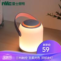 雷士(NVC)節能LED充電母嬰燈小夜燈家居起夜燈 禮品禮物創意氛圍燈