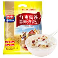 西麥 燕麥片   谷物代餐麥片700g(35g*20小袋)獨立包裝 *3件